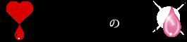 米麹甘ざけ「はぁとの雫」【全国お取り寄せ可能】